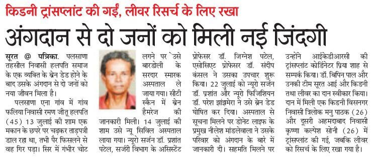 Ramanbhai Chitubhai Halpati