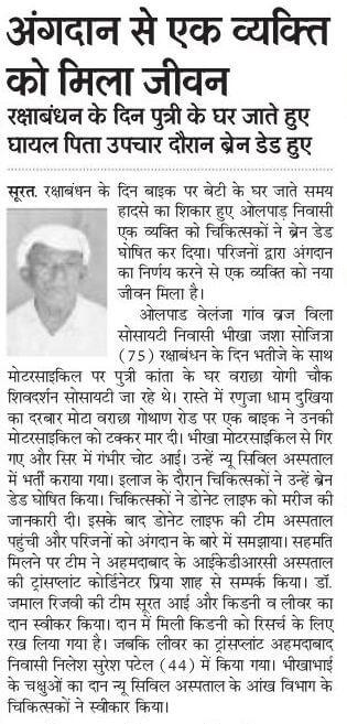 Bhikhabhai Jashabhai Sojitra