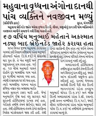 Manubhai Hirabhai Maheta