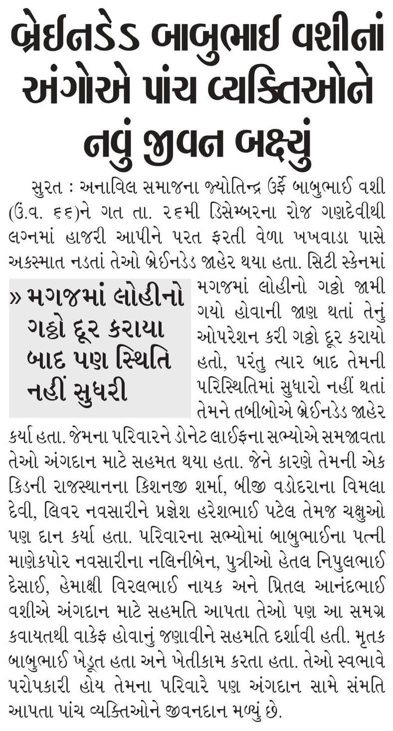 Jyotindra Urfe Babubhai Nanubhai Vashi