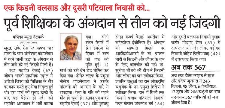 Rekhaben Mahadevbhai Desai