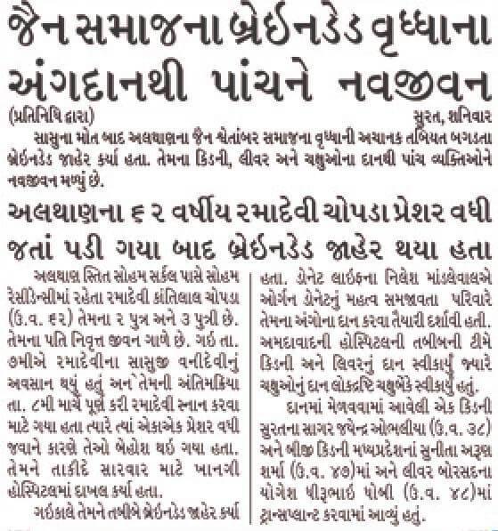 Ramadevi Kantilal Chopada
