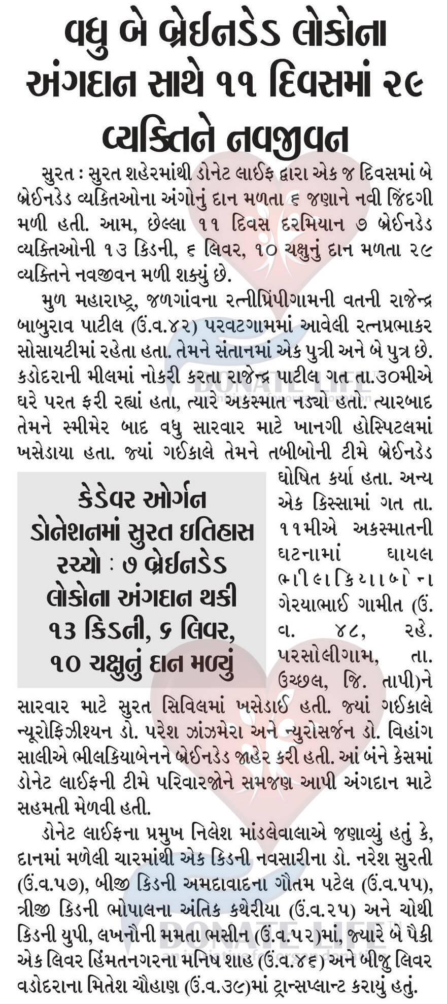 Bhilakiya Geryabhai Gamit