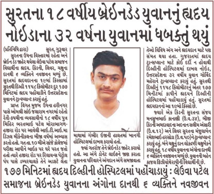 Mihir Bharatbhai Patel