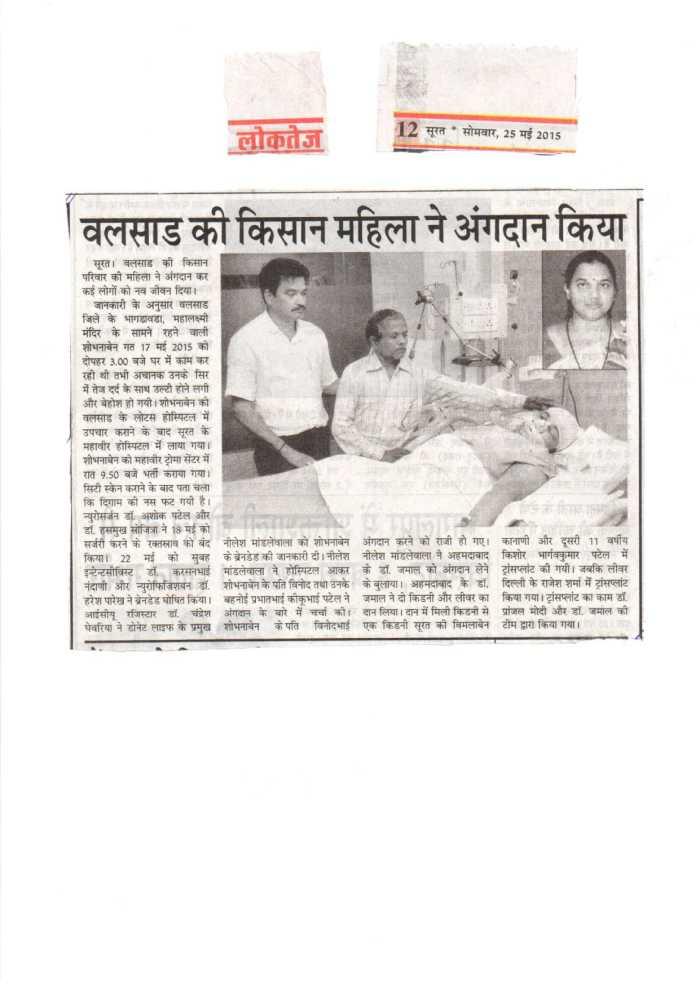 Shobhnaben Vinodbhai Patel