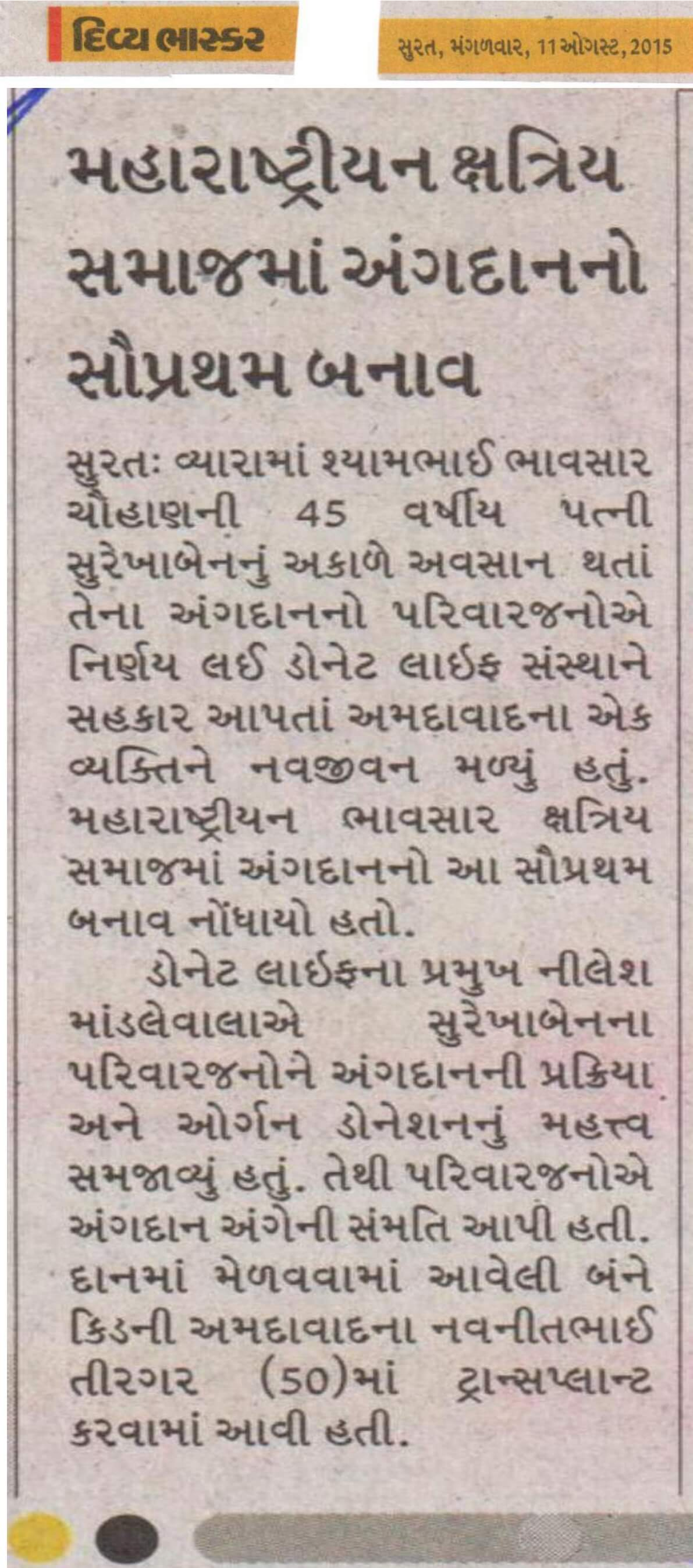 urekhaben Shyambhai Bhavsar