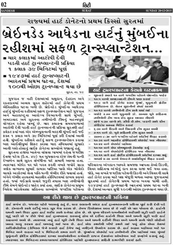 Jagdishbhai Devajibhai Patel