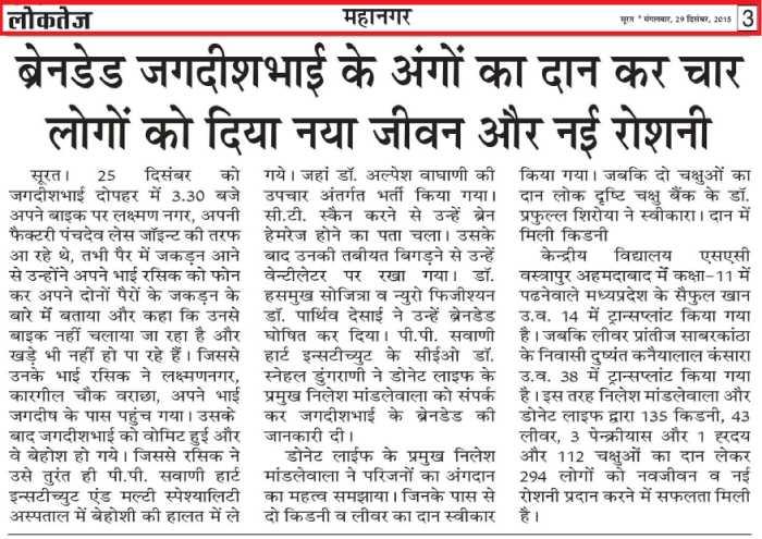 Jagadishbhai Manubhai Suhagiya