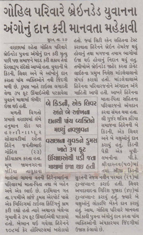 Hiren Jayantibhai Gohil