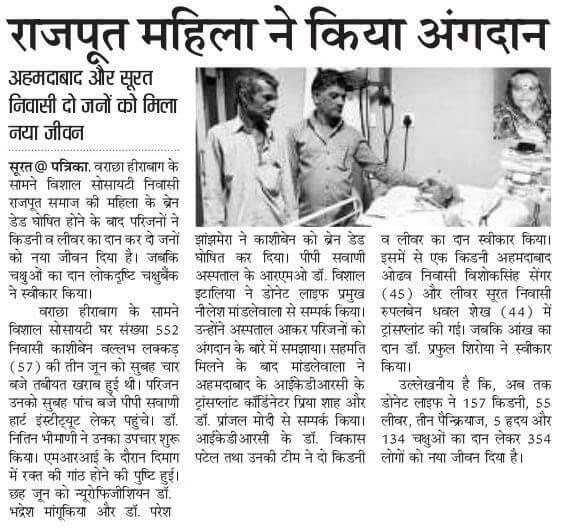 Kashiben Vallabhbhai Lakkad