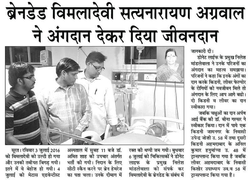 Vimaladevi Satyanarayan Agrawal