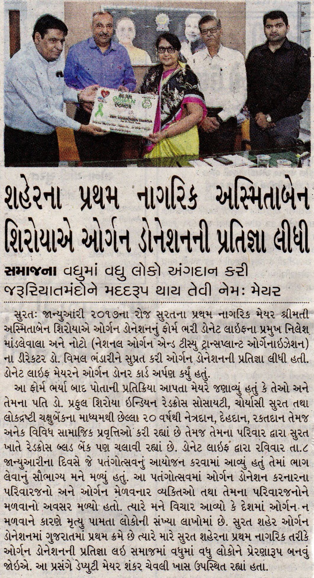 Surat Mayor Pladge Organ Donation