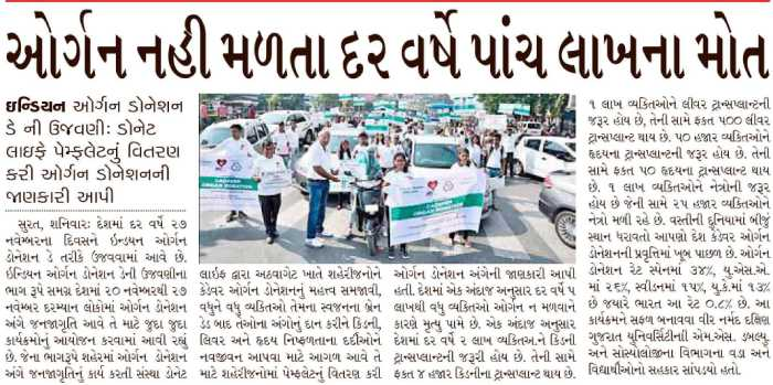 Indian Organ Donation Week Celebration