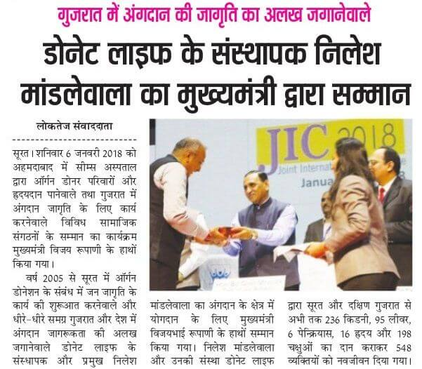 Donate Life felicitation  By CM Vijay Rupani