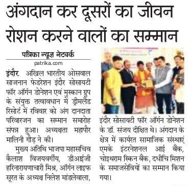 Indore Press Cutting